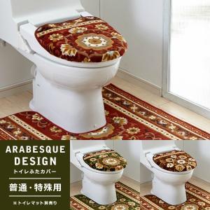 トイレふたカバー 普通 O型 U型 特殊 洗浄型 暖房型 フタ 蓋 おしゃれ 高級感|usagi-shop