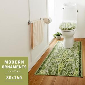 トイレマット ロング おしゃれ 高級感 80×160cm|usagi-shop