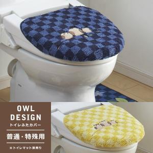 トイレふたカバー 普通型 特殊型 フタカバー 蓋|usagi-shop