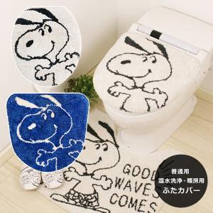 トイレフタカバー スヌーピー かわいい キャラクター おしゃれ トイレふたカバー トイレ蓋カバー 普通用 ウォシュレット ウオシュレット 温水洗浄用 暖房用|usagi-shop