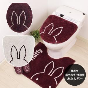 トイレフタカバー ミッフィー うさぎ かわいい キャラクター おしゃれ トイレふたカバー トイレ蓋カバー 普通用 ウォシュレット ウオシュレット 温水洗浄 暖房|usagi-shop