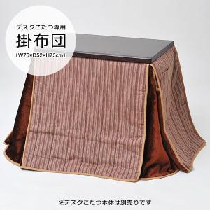 こたつ掛け布団 一人用こたつ専用 コタツ布団 掛布団 シンプル|usagi-shop