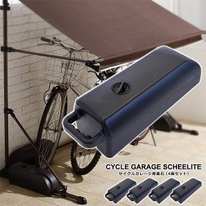サイクルガレージ用重石 オーニング 重し ミニ 日よけ 雨よけ 自転車置き場 屋根 テント 犬小屋 ゴミ箱 庭先 玄関 ガレージ|usagi-shop