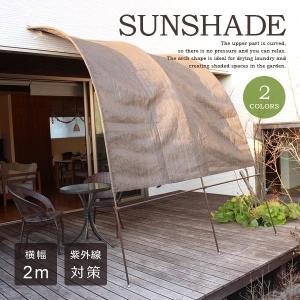 サンシェード 200 テント ベランダ 雨よけ 庭 撥水加工 UVカット 紫外線カット 日除け 日よけ 雨避け アーチ型|usagi-shop
