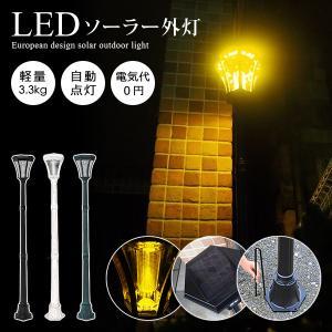 ヨーロッパの街灯デザインが美しいLEDソーラー式ライト!  太陽光パネルで日中に充電し、暗くなるとパ...