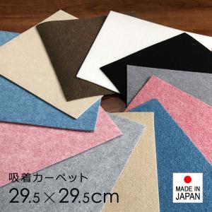 吸着タイルカーペット 吸着マット ペット 犬 猫 洗える パンチ シート フローリング キッチン 6畳用 30×30cm (29.5cm角) 日本製|usagi-shop