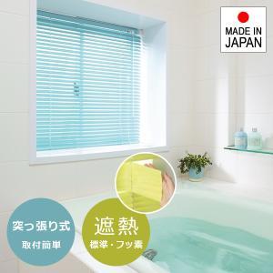 アルミブラインド 浴室 つっぱりタイプ オーダー 耐水 風呂場|usagi-shop