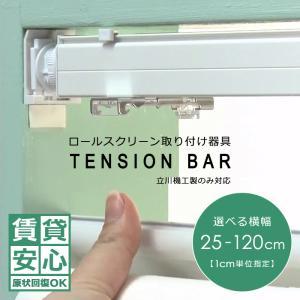 テンションバー 突っ張り棒 つっぱり棒 ロールスクリーン取り付け部品 立川機工 タチカワ|usagi-shop