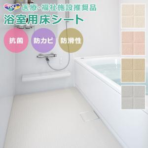 素足での防滑性と、水はけ性を実現! 安心・安全・清潔をキーワードに開発した特殊エンボス加工の「浴室用...