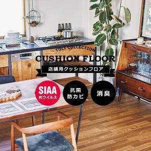 TOLI(東リ)の店舗用クッションフロアです。  表面強化しているので耐久性に優れ、店舗や住宅の玄関...