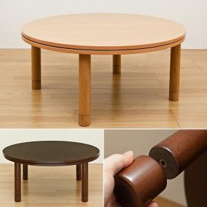 こたつ テーブル 丸 円 こたつテーブル ちゃぶ台 スタイリッシュ スリム おしゃれ 円形 丸型 usagi-shop