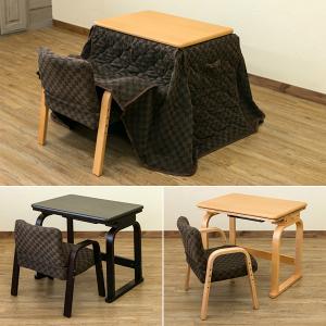 こたつ セット 1人用 1人掛け 椅子 こたつテーブル こたつ布団 掛布団 高さ調節|usagi-shop