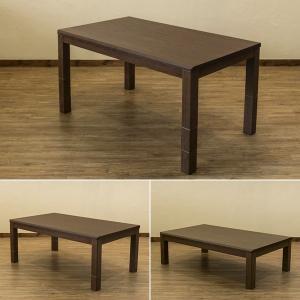 こたつテーブル 高さ調節 長方形 シンプル リビング|usagi-shop