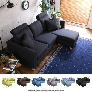 カウチソファー 三人掛け おしゃれ 枕つき 北欧|usagi-shop