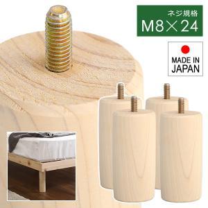 脚 4本セット 規格 M8×24mm ネジ径 サイズ 取替え用 10cm 部品 桧 檜 ヒノキ 天然...