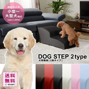 ドッグステップ 階段 2段 小型犬 中型犬 大型犬 トイプードル マルチーズ シーズー 豆柴 柴犬 ミニチュアシュナウザー PVCレザー 高級感 おしゃれ|usagi-shop