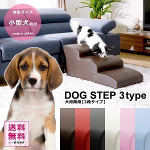 ドッグステップ 階段 3段 小型犬 チワワ フレンチブルドッグ パピヨン ポメラニアン ヨークシャテリア おしゃれ フェイクレザー|usagi-shop