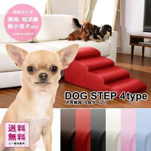 ドッグステップ 階段 4段 胴長犬種 短足犬種 超小型犬 ミニチュアダックスフンド コーギー うさぎ おしゃれ レザー調|usagi-shop