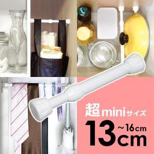 突っ張り棒 短い 小さい ミニ 小型 つっぱり棒 省スペース 隙間収納 すき間収納 玄関 キッチン ...