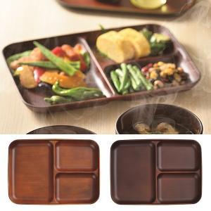 仕切皿 ランチプレート お皿 3つ仕切り 和食器 日本製 おしゃれ 木製風 食洗機 レンジ対応 樹脂製|usagi-shop