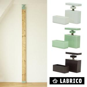突っ張り収納 ブラケット 天井 DIY アジャスター ラブリコ LABRICO|usagi-shop