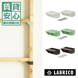 突っ張り収納 日曜大工 DIY 棚受け シングル ラブリコ|usagi-shop