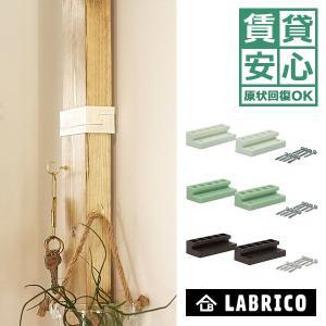 突っ張り収納 2×4材用 接合 DIY ラブリコ ジョイント