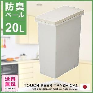 ゴミ箱 防臭 生ごみ オムツ おしめ ごみ箱 スリム ワンタッチ 20リットル シンプル キッチン リビング|usagi-shop