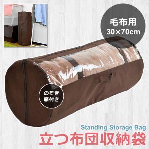 布団収納袋 毛布 中身が見える 窓 自立式 おしゃれ 押入れ 立つ usagi-shop
