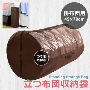 布団収納袋 掛布団 立つ 中身が見える クローゼット 自立 押入れ usagi-shop