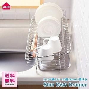 水切りラック スリム 狭いキッチン 使いやすい 水きりかご ステンレス 細い 省スペース 日本製|usagi-shop