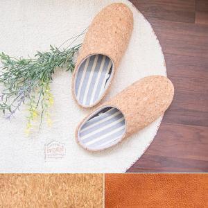 トイレスリッパ おしゃれな 室内用 スリッパ リビング 玄関 フェイクレザー コルク 合皮 珍しい 素材 ストライプ 柄|usagi-shop