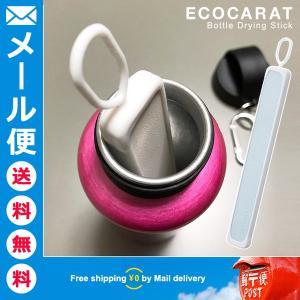ボトル乾燥スティック 吸水 水筒 乾燥 水切り 乾かす 吸湿性 放湿性 調湿材 メール便 送料無料 ポイント消化|usagi-shop