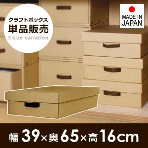 衣装ケース 収納箱 段ボール クラフトボックス usagi-shop