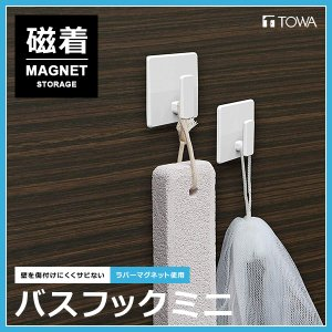フック 2個セット マグネット 磁石 ミニ 小さい 浴室用 バスルーム お風呂場 磁着 錆びにくい|usagi-shop