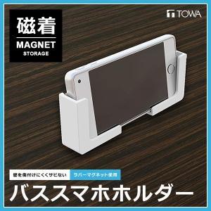 スマホホスダー マグネット 磁石 磁着 浴室用 バスルーム お風呂場 スマートフォン 固定 縦置き 横置き 送料無料 メール便 ポイント消化|usagi-shop