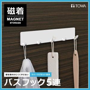 フック 5連 マグネット 磁石 浴室用 バスルーム お風呂場 磁着 サビにくい|usagi-shop