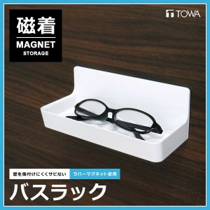 トレイ 収納 ラック トレー マグネット 磁石 磁着 浴室用 バスルーム お風呂場 サビにくい|usagi-shop