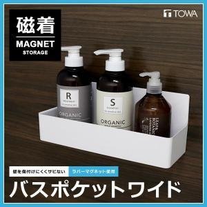 小物入れ 収納 浴室 お風呂場 ラック ウォールポケット マグネット 磁石 バスルーム|usagi-shop