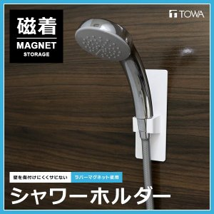 シャワーホルダー 磁着 マグネット 磁石 可動式 さびにくい|usagi-shop