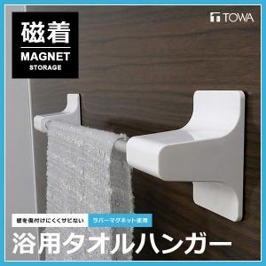 タオルハンガー 磁石 マグネット 磁着 浴室用 バスルーム お風呂場|usagi-shop