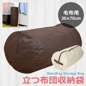 布団収納袋 毛布用 立てられる 立つ 収納 毛布収納袋 収納ケース usagi-shop