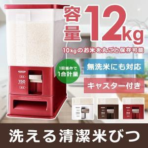米びつ 12kg 計量 シンク下 スリム おしゃれ 無洗米 一人暮らし 計量レバー コンパクト 収納 洗える 中身が見える 10kg対応|usagi-shop