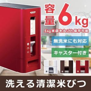 米びつ スリム 5kg用 おしゃれ コンパクト 無洗米 一人暮らし 計量レバー 洗える|usagi-shop