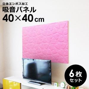 吸音シート 壁 防音 吸音パネル かわいい おしゃれ インテリア 騒音対策|usagi-shop
