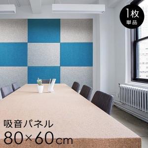 吸音パネル 壁 防音 効果 ピアノ 室内 吸音材 天井 防音材 フェルト 賃貸 マンション|usagi-shop