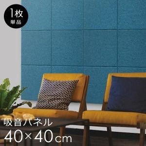 「硬質吸音フェルトボード」は、吸音性に優れ、豊富なカラー展開で、マンション・お家での使用はもちろん、...