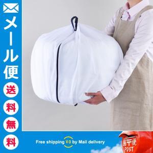 洗濯ネット 特大 布団 毛布 大きいサイズ 洗濯カバー 送料無料 ポイント消化 買いまわり 対象