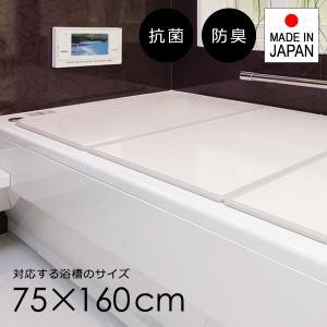 【リレー最終日!最大ポイント10倍】 風呂ふた 軽量 組み合せ 75×160 銀 Ag 抗菌 東プレ|usagi-shop