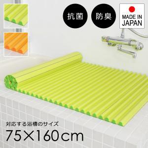 風呂ふた 掃除 ロール 浴槽 75×160|usagi-shop